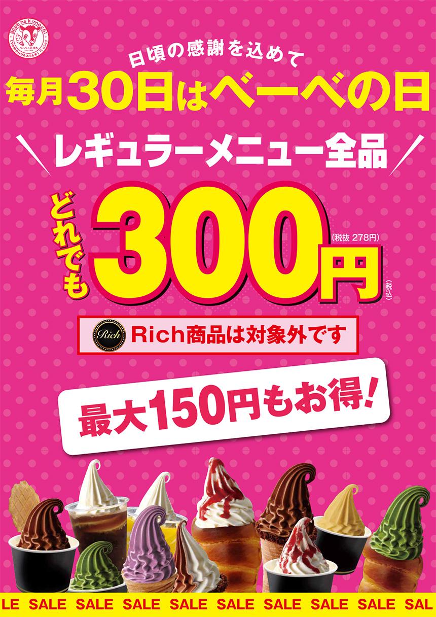 ベーベの日レギュラーメニュー全品300円